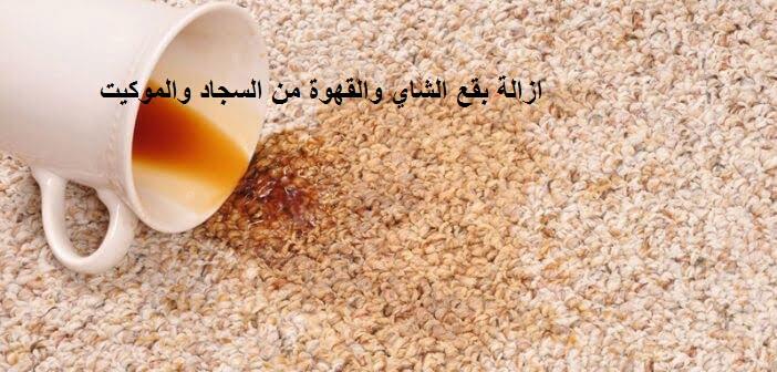 ازالة بقع الشاي و القهوة من السجاد